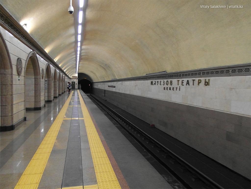 Платформа станции Театр Мухтара Ауэзова, алматинский метрополитен 2018
