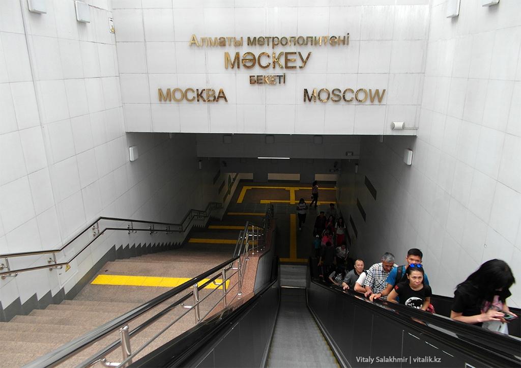 Эскалатор на станции Москва, алматинское метро 2018