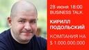 КИРИЛЛ ПОДОЛЬСКИЙ - КОМПАНИЯ НА $1 МИЛЛИАРД