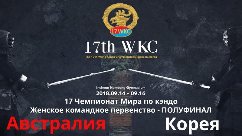 17 World Kendo Championships - Women's Team - Tournament Semi-Final 2