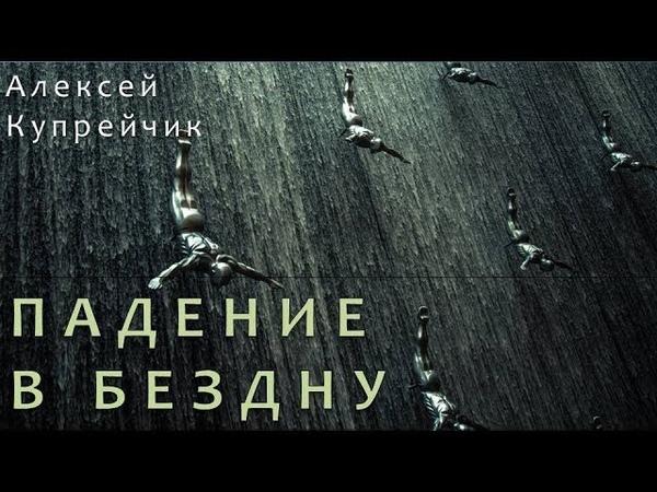 Падение в бездну Интервью с Алексеем Купрейчиком