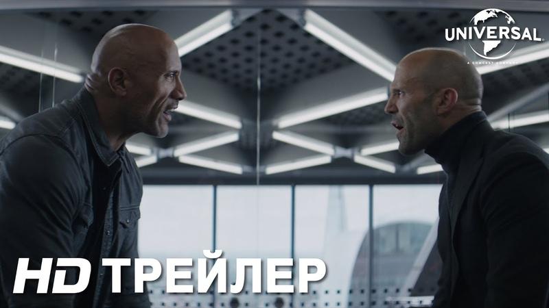 ФОРСАЖ ХОББС И ШОУ | Трейлер | в кино с 1 августа