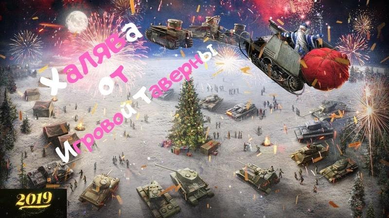 ХАЛЯВА ОТ ИГРОВОЙ ТАВЕРНЫ В Игре World of Tanks Console.