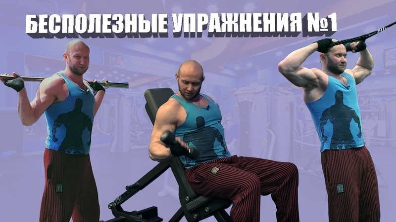 Юрий Спасокукоцкий • Бесполезные упражнения в тренажерном зале - как их улучшить