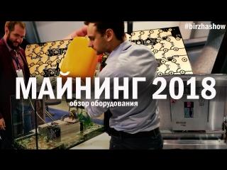 Новинки Майнинг оборудования 2018 от Birzha Show