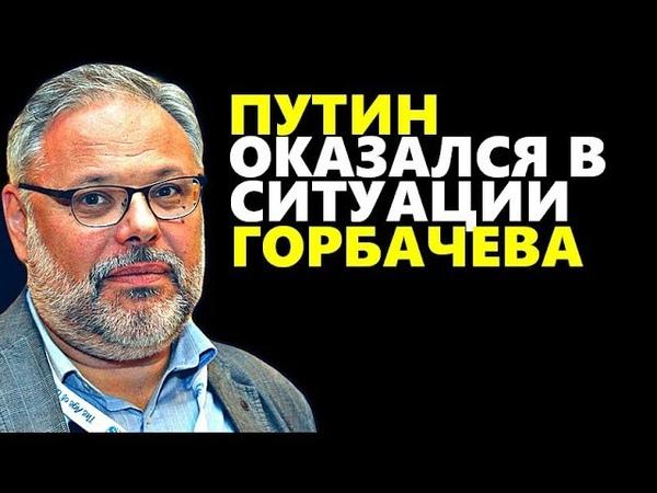 Михаил Хазин: ПУТИН ОКАЗАЛСЯ В СИТУАЦИИ ГОРБАЧЕВА 17.09.2018