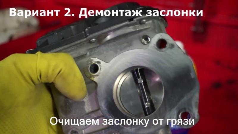 Очистка заслонки Toyota Vitz KSP90 1KR FE Очиститель карбюратора ABRO