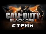 CALL OF DUTY®: BLACK OPS II™ ПРОХОЖДЕНИЕ ✪ СТРИМ