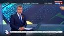 Новости на Россия 24 • Макронгейт хакеры раскопали офшорные счета Макрона и вещество на к