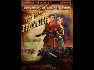 The Last Frontier (1955)   Victor Mature, Guy Madison, Robert Preston
