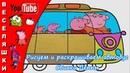 Рисуем и раскрашиваем семейный автобус Свинки Пеппы Family Peppa Pig Car 2019