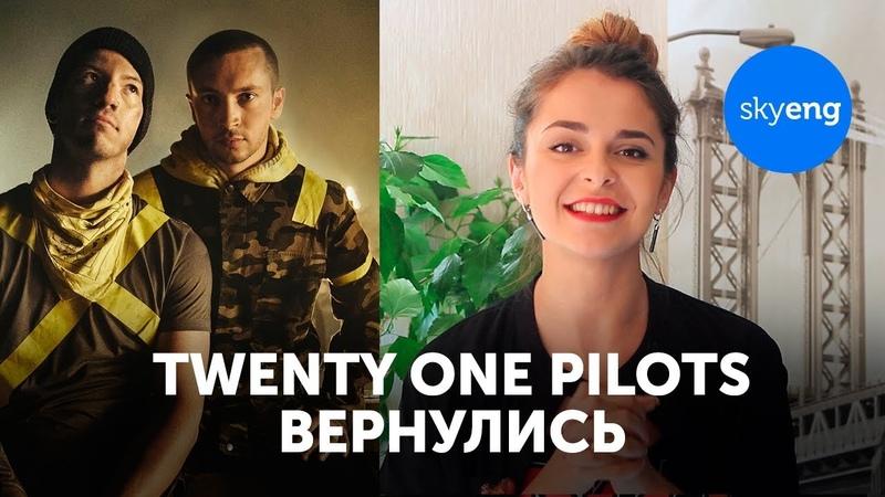 Разбираем новые песни Twenty One Pilots Jumpsuit и Nico And the Niners