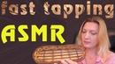 асмр - быстрый таппинг по дереву (разные предметы) / trigger asmr - fast tapping on wood