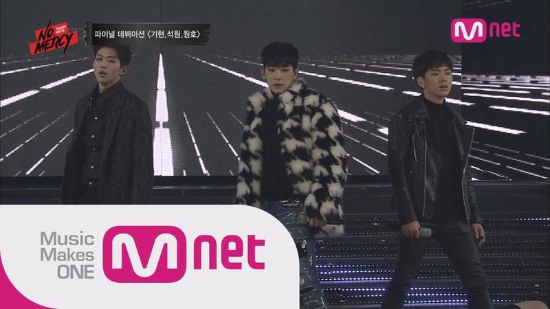 Trainee KIHYUN(기현) X SEOKWON(석원) X WONHO(원호) - Hug Me @Final debut missionㅣNO.MERCY 10화