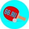 Барахолка настольный теннис Raketka66.ru
