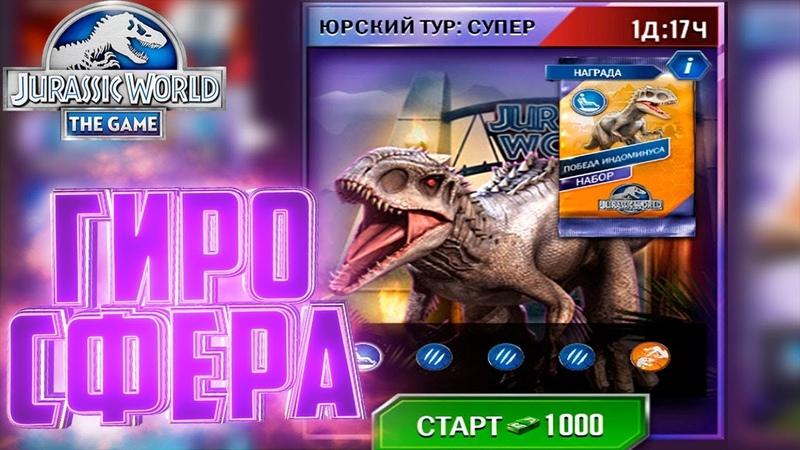 Гиросфера на ИНДОМИНУС РЕКСА - Jurassic Wolrd The Game 131