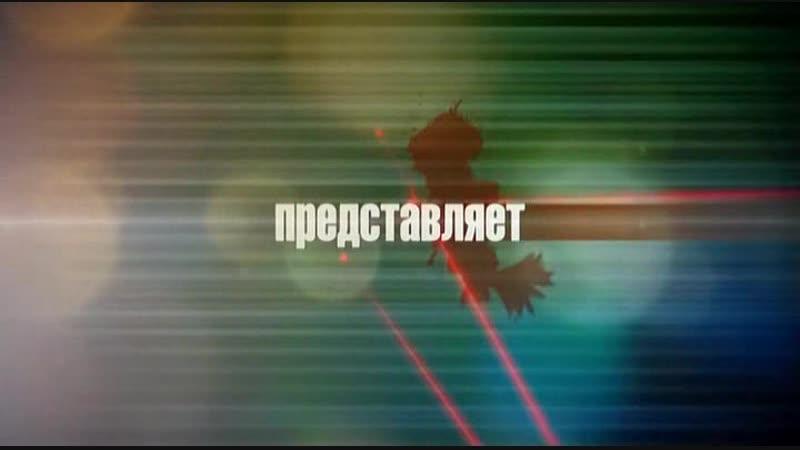 Сериал Банды 2010 1 из 12 серий