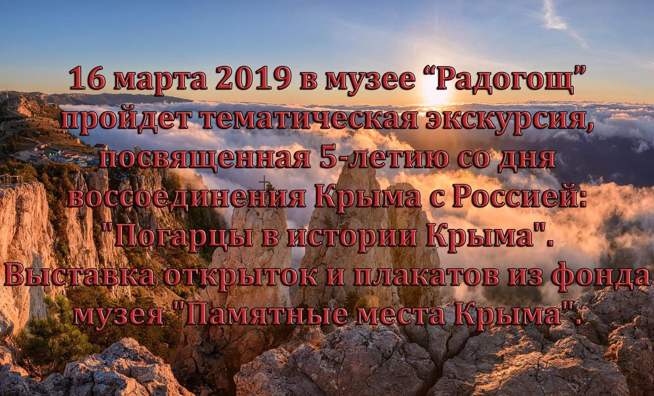 Погарцы в истории Крыма