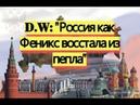 Немецкие СМИ о России - Они вернулись (Новости)