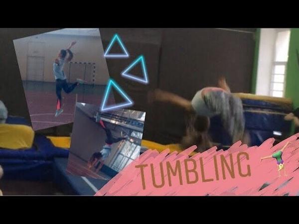 Tumbling 🤸🏼♀️ прыжки на батуте и акробатической дорожке ✨