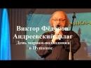 Виктор Фёдоров Андреевский флаг День моряка подводника в Пушкине видео Тамара Павлова
