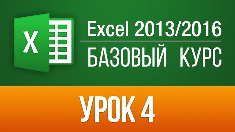 Обучение Excel 2013 2016 Урок 4