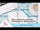 Как создать кнопку ПОДПИСАТЬСЯ Вконтакте Кнопка СВЯЗАТЬСЯ В Вконтакте…