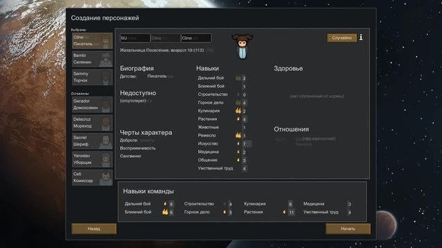 Типичные колонисты Rimworlda