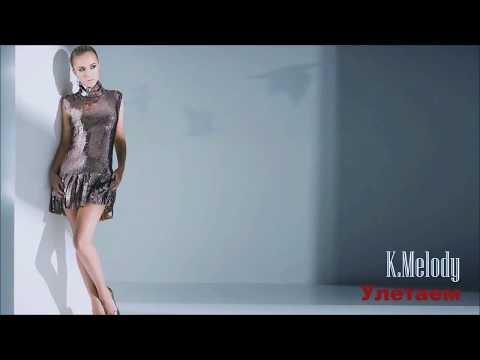 K.Melody-Улетаем 2018