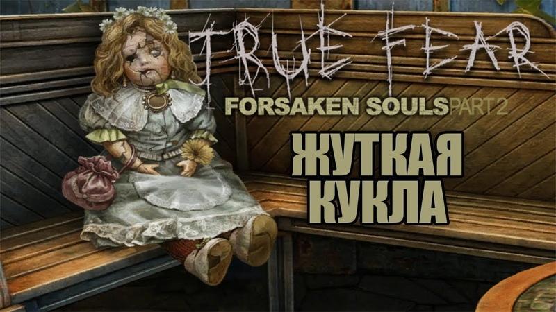 True Fear: Forsaken Souls Part 2 7 - Оранжерея