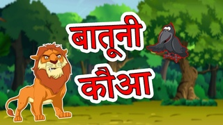 बातूनी कौआ | Hindi Cartoon | Moral Stories for Kids | Panchatantra Ki Kahaniya | Maha Cartoon TV