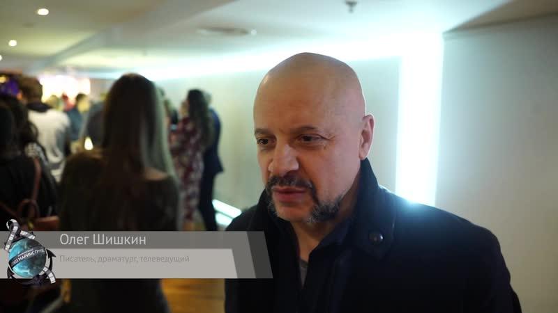Драматург Олег Шишкин о своих впечатлениях от фильма Пришелец (2018)