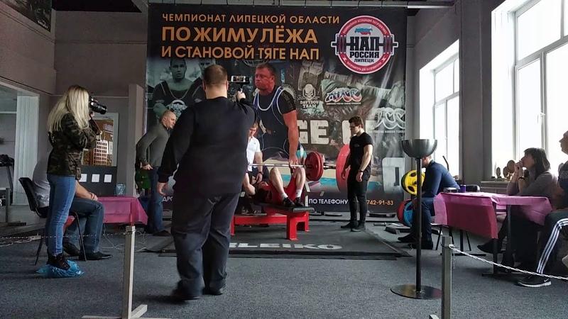 2019-01-27 5 НАП Липецк Жим лежа 135кг