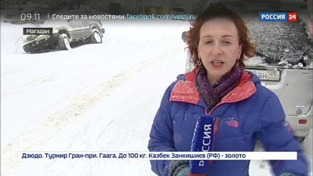Новости на Россия 24 • В школах Магаданской области из за циклона отменили занятия