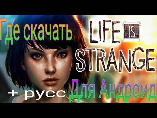 Где скачать Life is Strange для андроид на русском