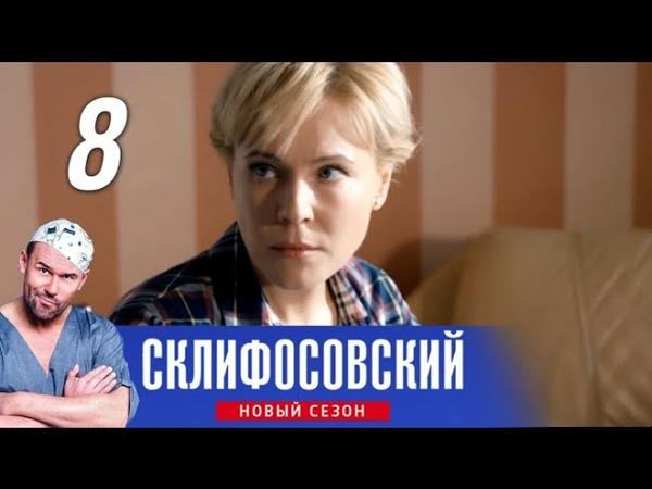 Склифосовский 7 сезон 8 серия (2019) Мелодрама @ Русские сериалы