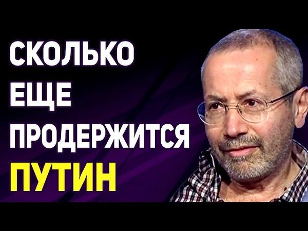 Леонид Радзиховский ПУTИН УCTАЛ ЕMУ НEЧЕГО ДEЛАТЬ