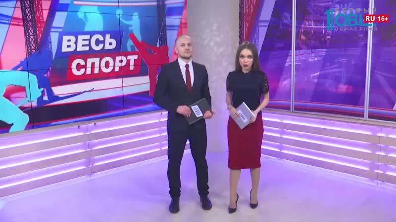 Весь спорт от 09.02.2019 Обрезка. Только о Динамо Метар.