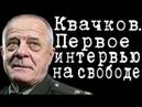 Квачков. Первое интервью на свободе ВладимирКвачков