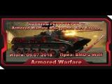 Итоги конкурса подводим: 09.07 2018 Приз: Танк BMD-2 Wolf Видео отчет
