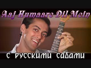Aaj humaare dil mein [hd] - hum aapke hain kaun (1994) ¦ salman khan ¦ madhuri dixit (рус.суб.)