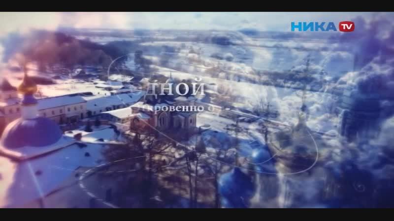Телепрограмма Родной образ Разговор о сказках НИКА ТВ 2018