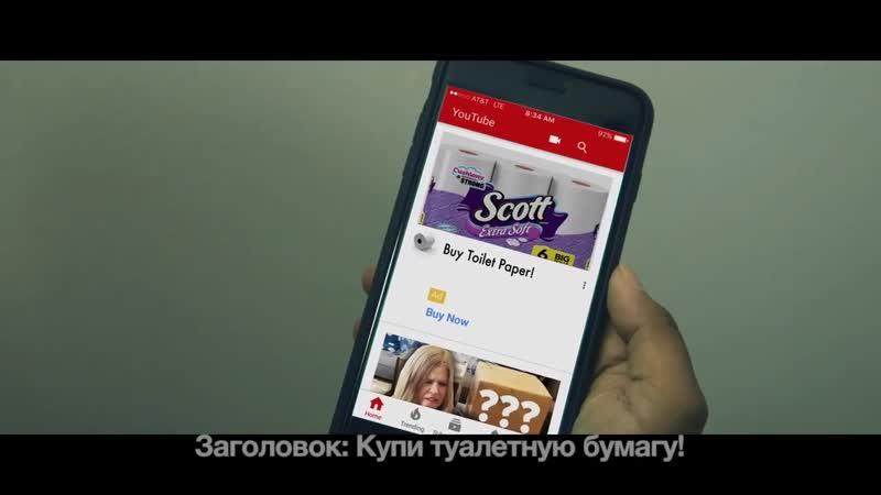 Таргетированная реклама Фильм ужасов. Трейлер с русскими субтитрами