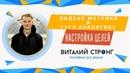 Установка Яндекс Метрики и Гугл Аналитикс с совместным отслеживанием цели на формах заявки