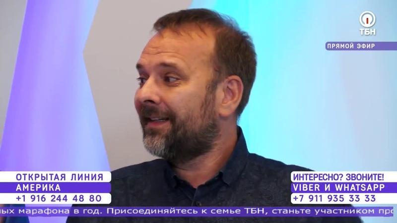 Я не принимаю вину! Сергей Лукьянов на Марафоне Прорыва