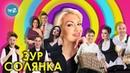 Шоубез 14.10.2018 Татарча солянка репортаж