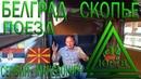ЮРТВ 2018 Из Сербии в Македонию на поезде Белград Скопье Салоники в спальном купе №286