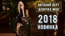 Шикарная Песня Послушайте Виталий Верт - Девочка Моя! Новинка 2018