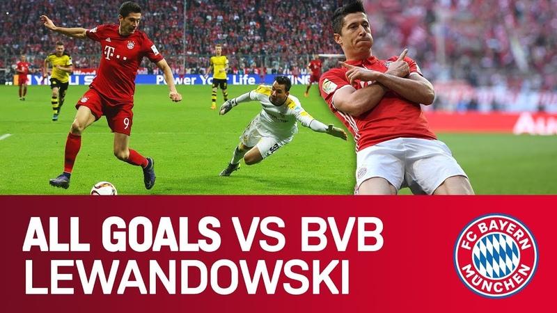 Роберт Левандовски - все голы в ворота Дортмунда