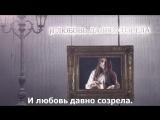 Эдвард - Как молитва (субтитры)